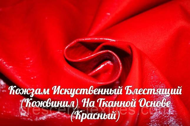 Кожзам Искуственный Блестящий (Кожвинил) На Тканной Основе (Красный), фото 2