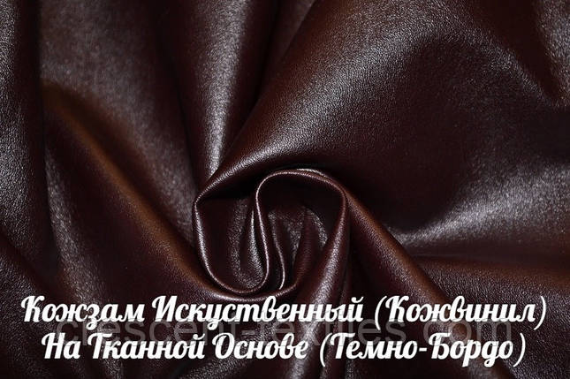 Кожзам Искуственный (Кожвинил) На Тканной Основе (Темно-Бордо), фото 2