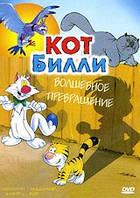 DVD-диск Кот Билли. Волшебное превращение (1996)