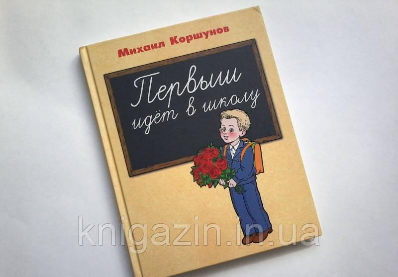 Коршунов Михаил: Первыш идёт в школу