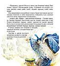 Чарівник Смарагдового міста. Книга Олександра Волкова, фото 3