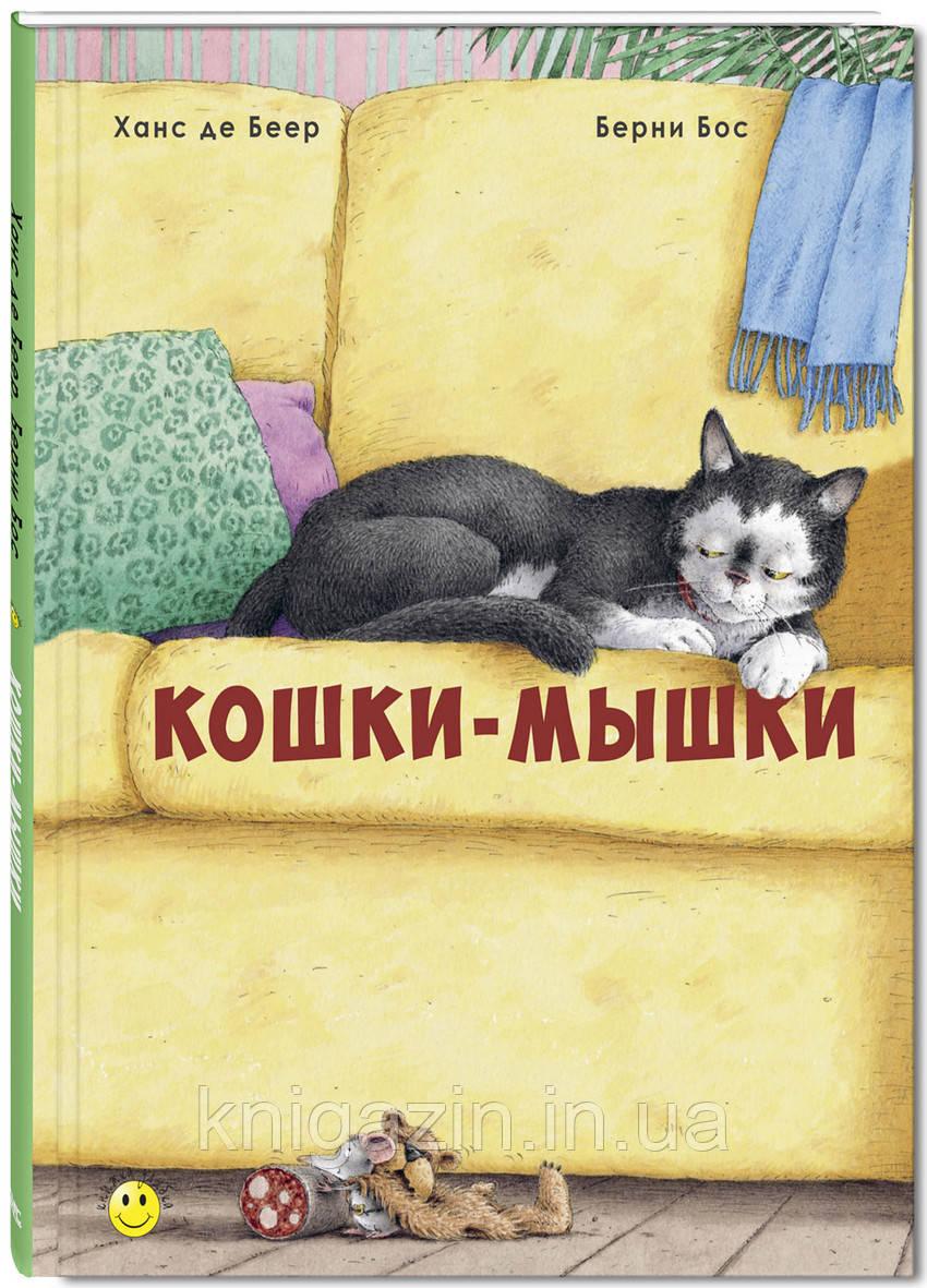 Берни Бос: Кошки-мышки
