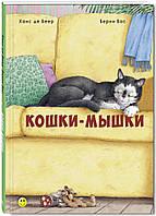 Берни Бос: Кошки-мышки, фото 1