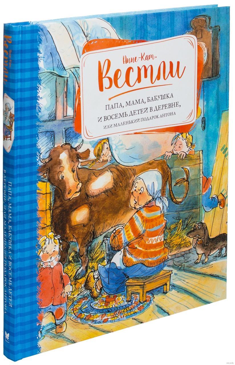 Папа, мама, бабушка и восемь детей в деревне. Книга  Вестли Анне-Катарины