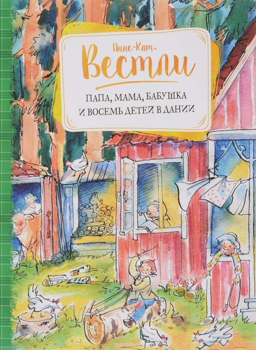Папа, мама, бабушка и восемь детей в Дании. Книга  Вестли Анне-Катарины