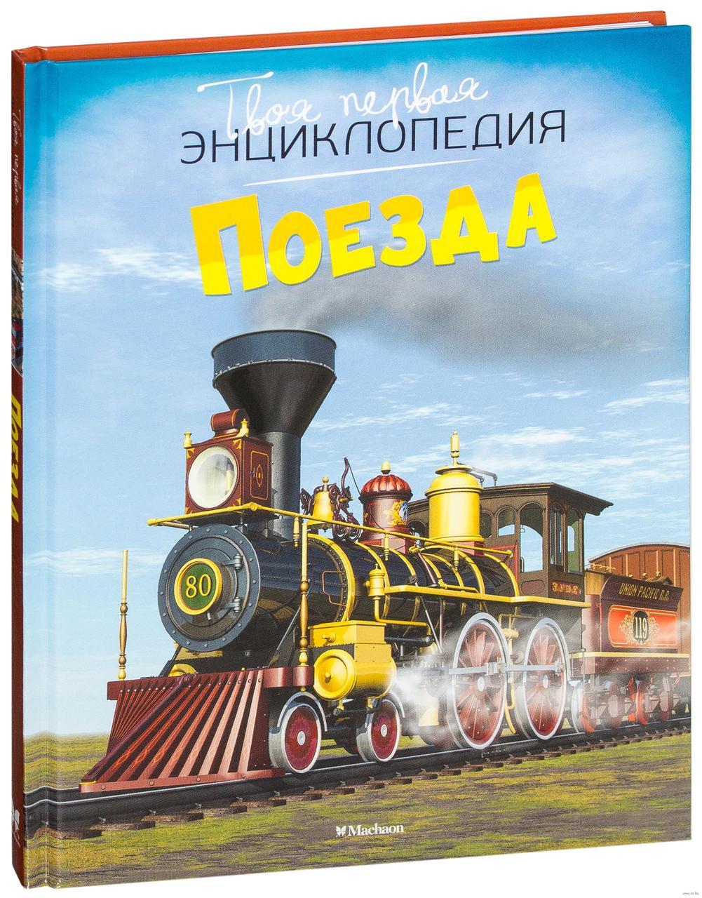 Поезда. Твоя первая энциклопедия.