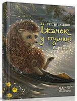 Сергій Козлов: Їжачок у тумані. Казки про справжнє