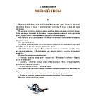 Чудесное путешествие Нильса с дикими гусями. Книга Лагерлёфа С., фото 2