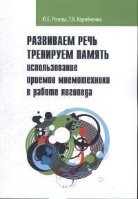 Розова, Коробченко: Развиваем речь. Тренируем память. Использование приемов мнемотехники в работе логопеда