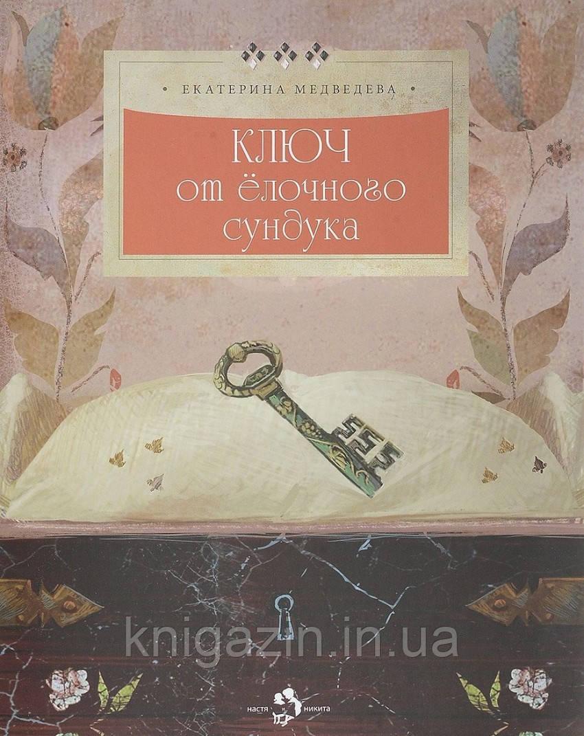 Медведева Екатерина: Ключ от ёлочного сундука