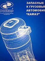 Рукоятка переключения делителя с клапаном управления Камаз в сборе (воздушная)15-1703007-10, (Ростар).