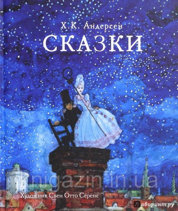 Детская книга Андерсен Ханс Кристиан: Сказки Для детей от 5 лет
