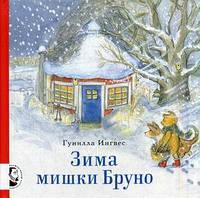 Ингвес Гунилла: Зима мишки Бруно, фото 1