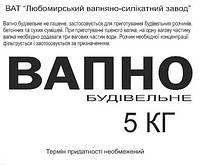 Вапно (НЕГАШЕНЕ) будівельно-городнє 5кг (4шт/уп)