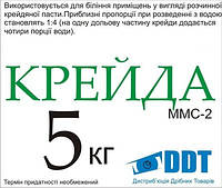 Крейда ММС-2, 5кг (пакет) (4шт./уп.)