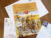 Дубровский Андрей: Вам письмо! История почты от скороходов до интернета
