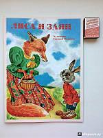 Лиса и заяц (Худ.: Медведев Евгений Алексеевич)
