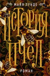 Лунде Майя: История пчел
