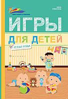 Субботина Елена: Игры для детей от 0 до 1 года