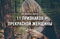 11 признаков прекрасной женщины