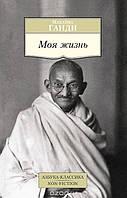 Ганди (покет) Моя жизнь