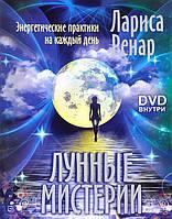 Ренар Лунные мистерии. Энергетические практики на каждый день (+ DVD-ROM)