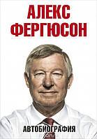 Фергюсон Алекс (офс) Автобиография