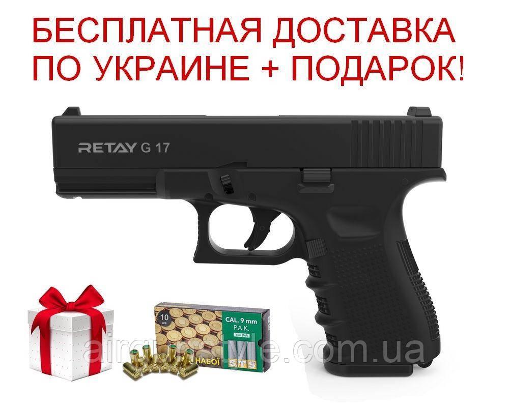 Пистолет стартовый Retay G 17 (Black) 9мм