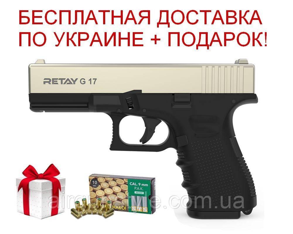 Пістолет стартовий Retay G 17 (Satin) 9мм