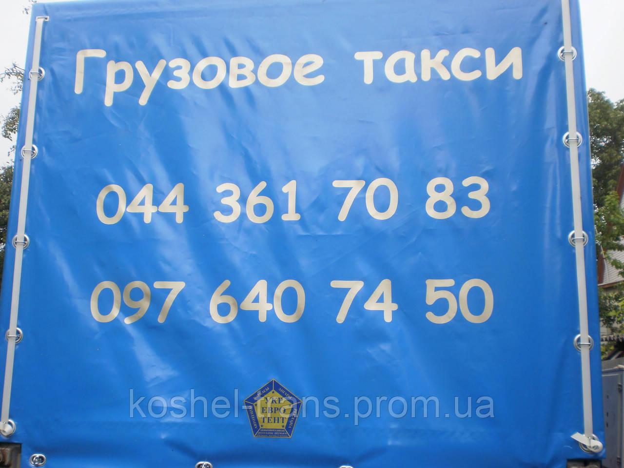 Грузовое такси Киев-Бровары