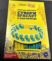 """Набор для творчества """"Роса"""" техника паракорд, браслет """"Релакс"""""""