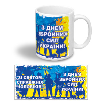 """Керамическая чашка в подарок на 6 декабря """"С праздником настоящих мужчин!"""""""