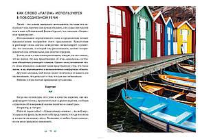 Lagom. Секрет шведского благополучия Лола А. Экерстрем, фото 2