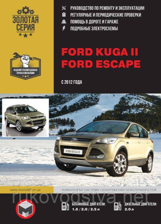 Книга Ford Kuga, Escape с 2012 Руководство по эксплуатации, ремонту, техобслуживанию
