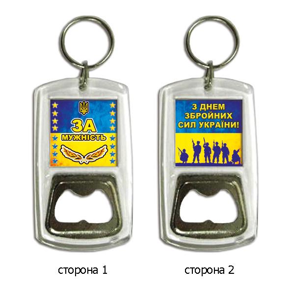 """Брелок для ключей с бутылкооткрывателем в подарок на 6 декабря """"За мужество"""""""