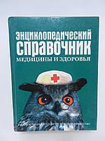 Б/у. Энциклопедический справочник медицины и здоровья., фото 1