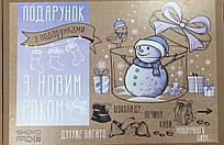 """Подарунок """"З Новим роком"""": шоколад, кава, печиво з сюрпризом від Shokopack"""
