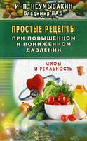 Неумывакин  Простые рецепты при повышенном и пониженном давлении