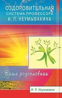 Неумывакин  Оздор. система проф. Неумывакина. Ваша родословная