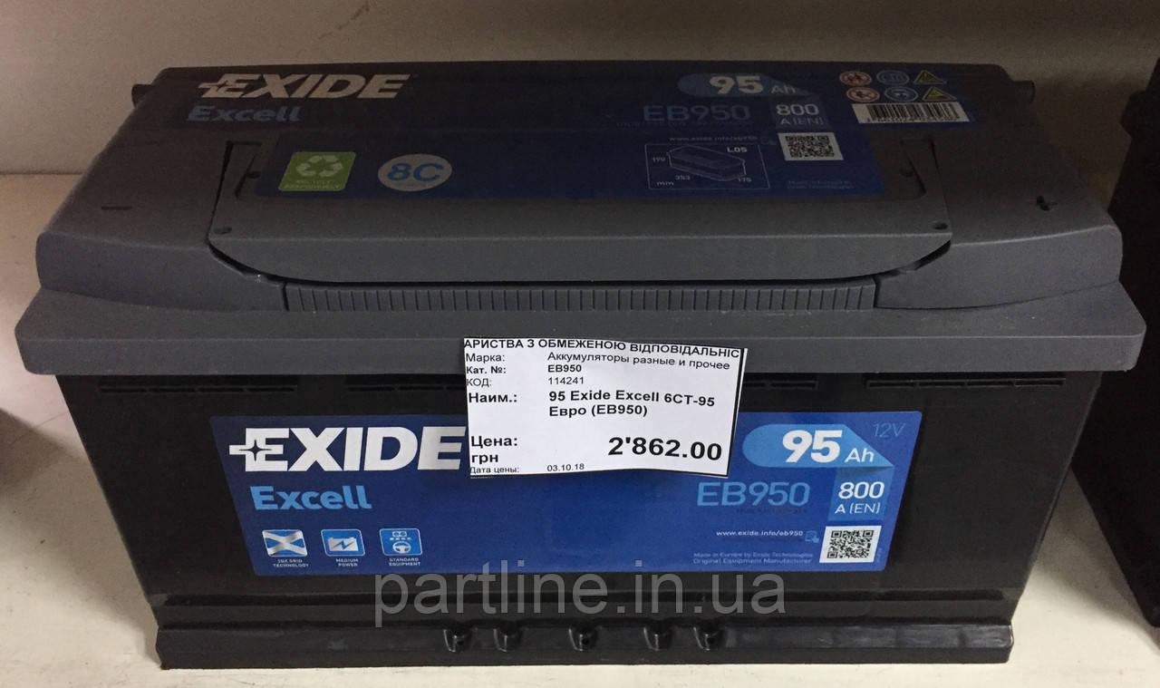 Аккумулятор EXIDE EXCELL 6СТ-95 Евро ( ЕВ950 ), 800En, габариты 353х175х190, гарантия 24 мес.