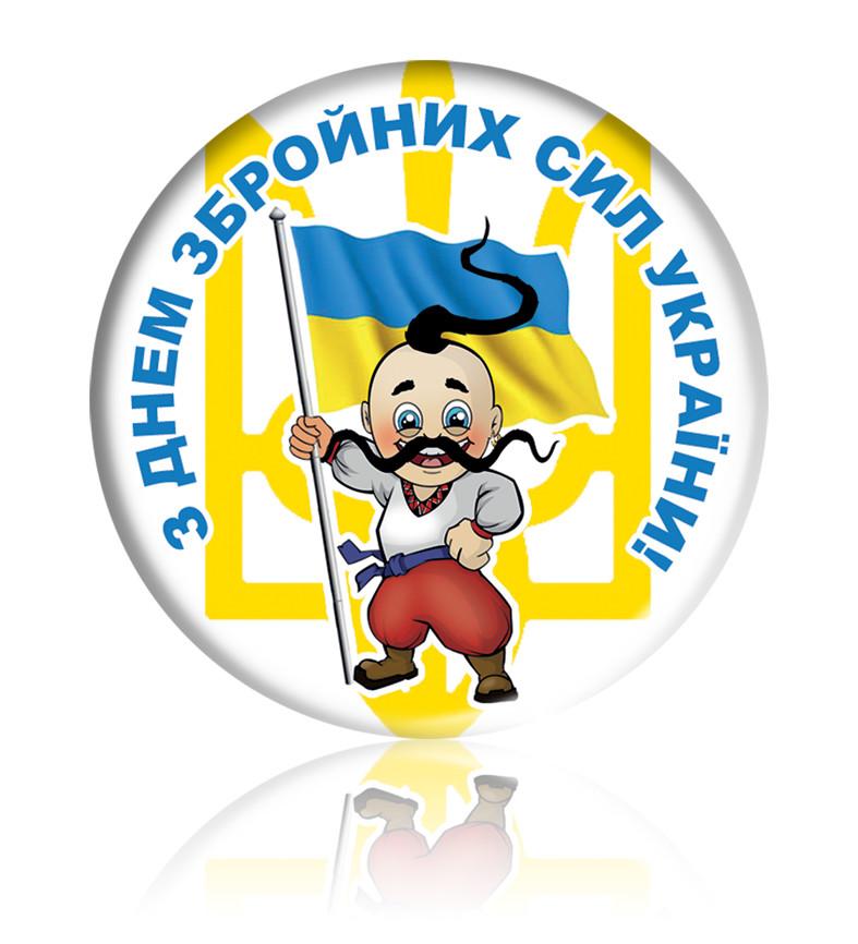 """Закатний круглий значок """"З Днем Збройних Сил України!"""" с казаком"""