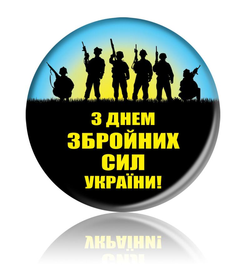 """Закатной круглый значок """"С Днем Вооруженных Сил Украины!"""""""
