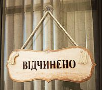 """Табличка на дверь """"ВІДЧИНЕНО"""""""