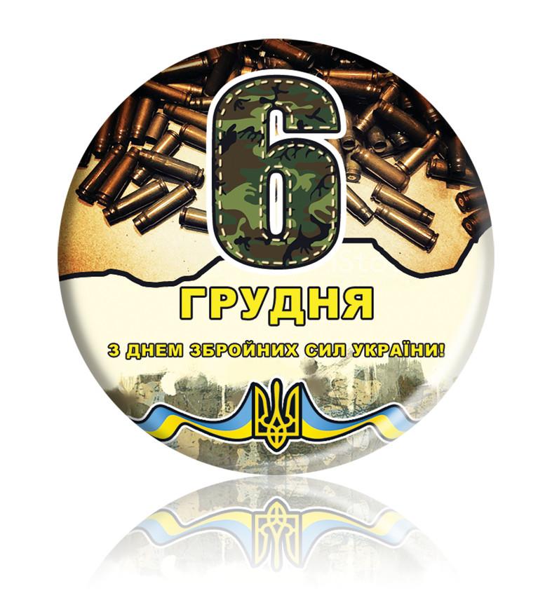 """Закатной круглый значок на подарок """"6 декабря - С Днем Вооруженных Сил Украины!"""""""