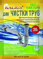 Эффективный биопрепарат для прочистки труб сифонов умывальников и ванн, упаковка 20 г на 5 м трубы