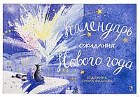 Календарь ожидания Нового года для детей, 64 стр., фото 1