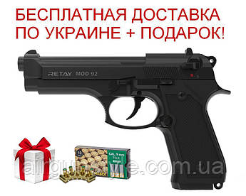 Пистолет стартовый Retay Mod.92 (Black) 9мм