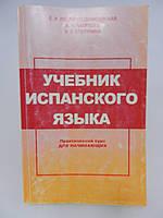 Родригес-Данилевская Е.И., Патрушев А.И., Степунина И.Л. Учебник испанского языка (б/у).