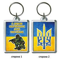 """Брелок для ключей в подарок  на 6 декабря """"С Днем Вооруженных Сил Украины!"""""""