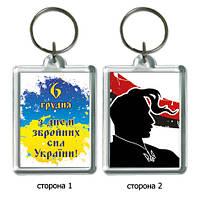 """Брелок для ключей в подарок  """"6 декабря. С Днем Вооруженных Сил Украины!"""" с казаком"""